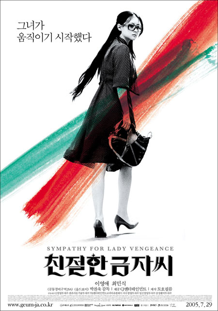 lady_vengeance_b